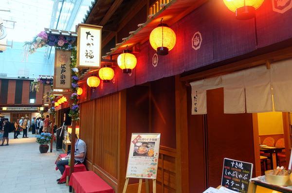 把握日本的最後一餐–羽田機場三間餐廳食記